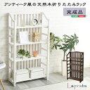 木製折り畳みラック【Laprata-ラプラタ-】