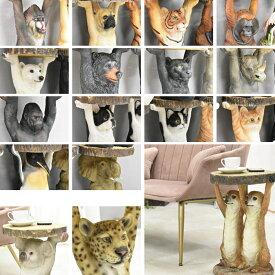 【大人気!入荷しました!】【送料無料】アニマルテーブル オラウータン コーヒーテーブル ナイトテーブル チーター タイガー トラ 犬 猫 ドッグ キャット サイドテーブル ガーデンテーブル レジン 花台 ローテーブル glo 【アニマル】glo-t30-6n-orautan