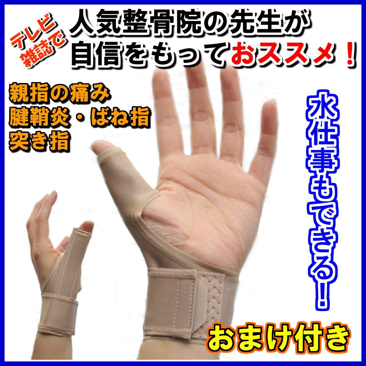 腱鞘炎 親指腱鞘炎 ばね指 バネ指 捻挫 親指 指サポーター 関節炎
