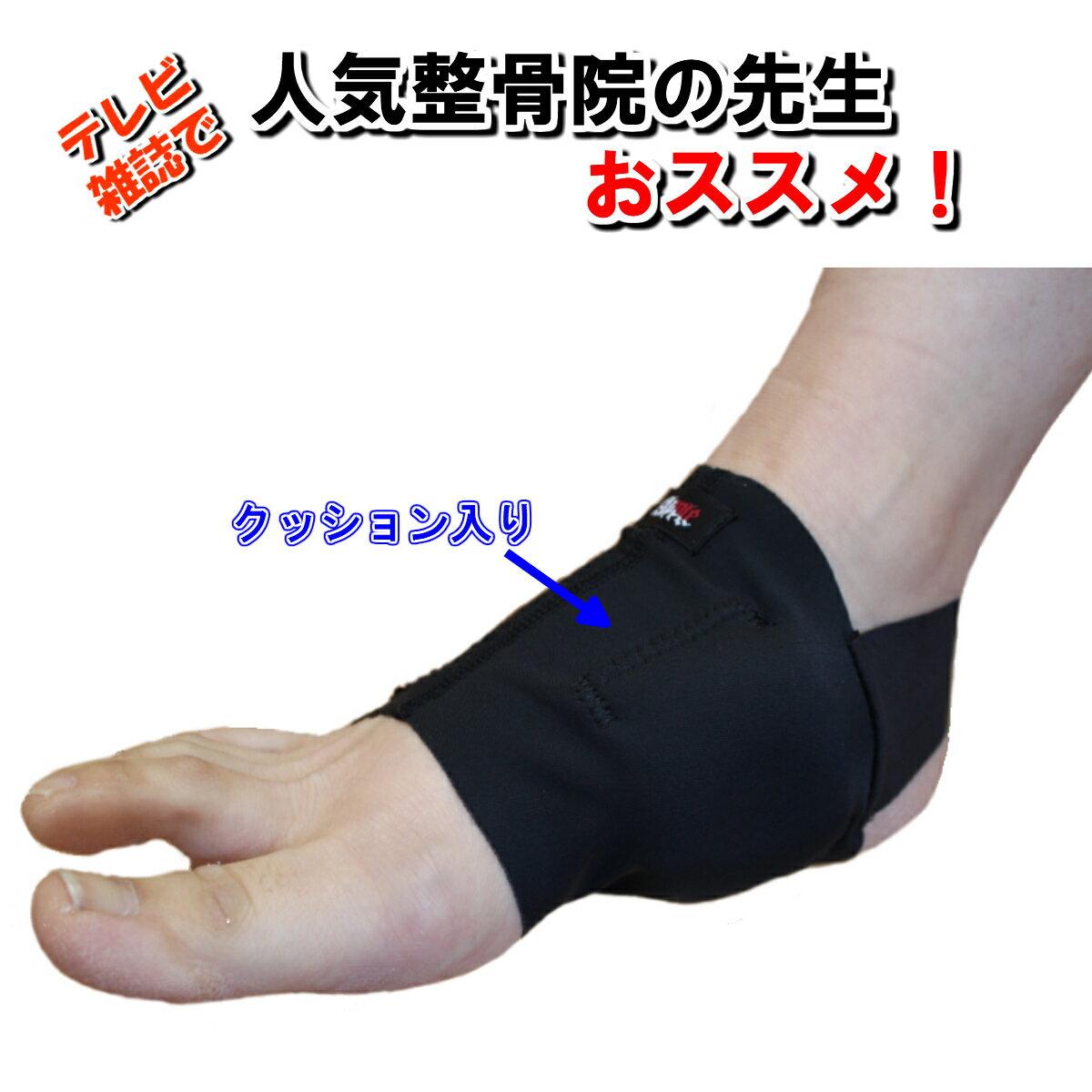 外脛骨 サポーター コルセット 足の痛み がいけいこつ
