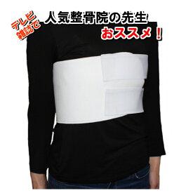 胸部サポーター コルセット 肋骨 バストバンド 男女兼用