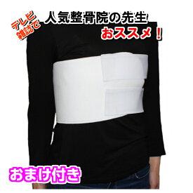バストバンド 胸部サポーター 胸 コルセット 胸痛 肋骨痛