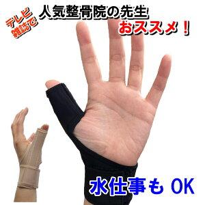 サポーター 親指 突き指 腱鞘炎 ばね指 バネ指 指の痛み