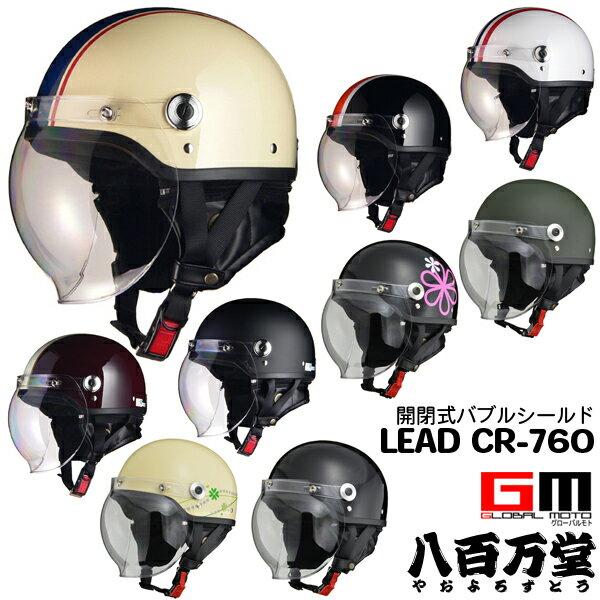 【LEAD】【リード工業】開閉式バブルシールド装備 CROSS CR-760 サイズ調整スポンジ付き ハーフヘルメット