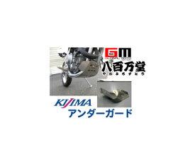 【KIJIMA / キジマ】 CRF250L対応 アンダーガード アルミ製 装着したままオイル交換OK 【0ssxb405107】