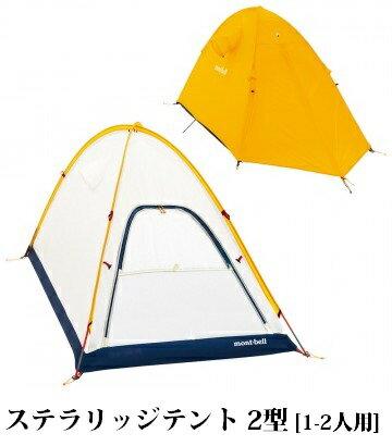 納期未定【モンベル】 mont-bell テント ステラリッジテント 2型 1〜2人用 サンライトイエロー 【1122476-SUYL】