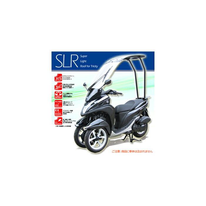 【ヤマハ トリシティ用ルーフキット】 SLR for Tricity 標準仕様(ワイパー付き) エス・エル・アール 屋根 前二輪