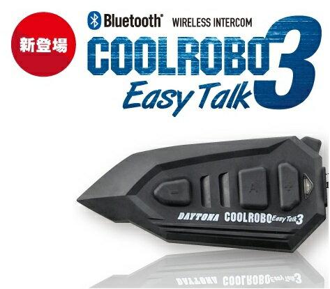 【デイトナ(DAYTONA)】 バイク用インカム COOLROBO(クールロボ) EasyTalk3(イージートーク3) 1個セット 95329 新型番:95329【4909449486597】