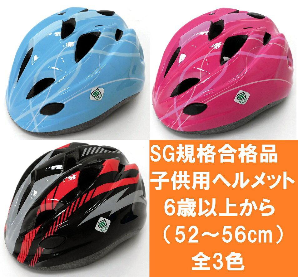 【送料無料】【サギサカ】 子供用ヘルメット 自転車用ジュニアヘルメット スタンダードモデル Mサイズ(52〜56cm)6歳以上 全3色 女の子用 男の子用 小学生 【SG規格適合 自転車 子供用ヘルメット】