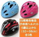【送料無料】【SAGISAKA(サギサカ)】 子供用ヘルメット 自転車用ジュニアヘルメット スタンダードモデル Mサイズ(52〜56cm)6歳以上 全3色 女の...