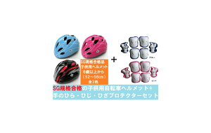 【サギサカ】 【プロテクターもセット♪】子供用ヘルメット Mサイズ(52〜56cm)6歳以上 女の子用 男の子用 小学生 【SG規格合格の子供用ヘルメットと手のひら・ひじ・ひざプロテクター