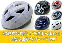 【SAGISAKA(サギサカ)】 子供用ヘルメット 自転車用キッズヘルメット Sサイズ(47〜54cm)2〜6歳未満 女の子用 男の子用 全5色 【SG規格適合...