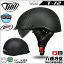 【THH】 ハーフ ヘルメット [T-72] マットブラック 【PSC SG規格認証・全排気量対応】 THH日本総代理店販売 ダックテール
