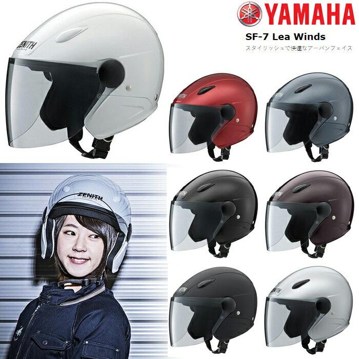 【ヤマハ純正】 SF-7 Lea Winds ジェットヘルメット JIS1種・SG(125cm2以下用) YAMAHA ワイズギア【9079132cosi】