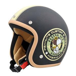 【AXS(アークス)】 【4560116094196】SNOOPY(スヌーピー)ジェットヘルメット SNJ-19 バイカー/マットブラック/アイボリー FREE (57-59cm未満) フリー バイク 可愛い かわいい オシャレ おしゃれ キャ