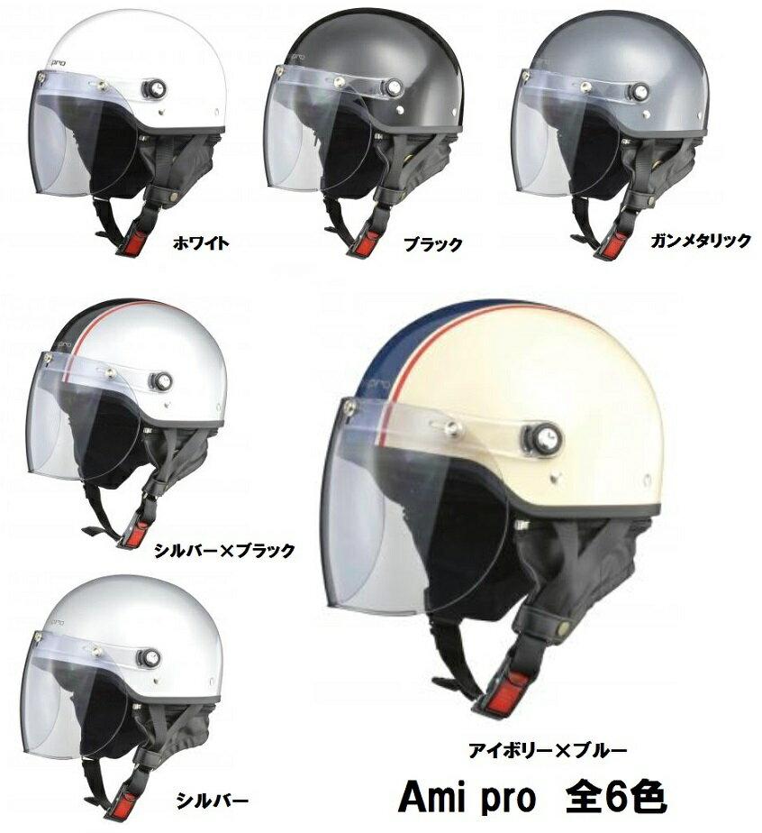 【ホンダ純正】 開閉式ライトスモークシールド装備 ハーフヘルメット 全6色 フリーサイズ57-60未満 サイズ調整スポンジ付き  【ビジネスからタウンユーズまで】