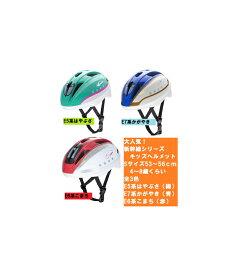 【アイデス(ides)】 新幹線シリーズ キッズヘルメットS (頭囲 53cm-56cm) 全3色 E5系はやぶさ  E7系かがやき E6系こまち 子ども用自転車 幼児車 保育園 幼稚園 子乗せ安心 安全 【ラッピング対応!】