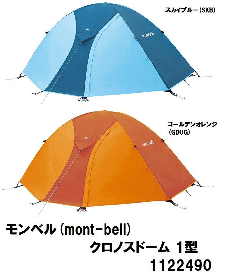 【モンベル】 mont-bell クロノスドーム 1型 1122490 1〜2人用テント 全2色 【特許取得の広い居住空間を可能にした3シーズン対応のテント】