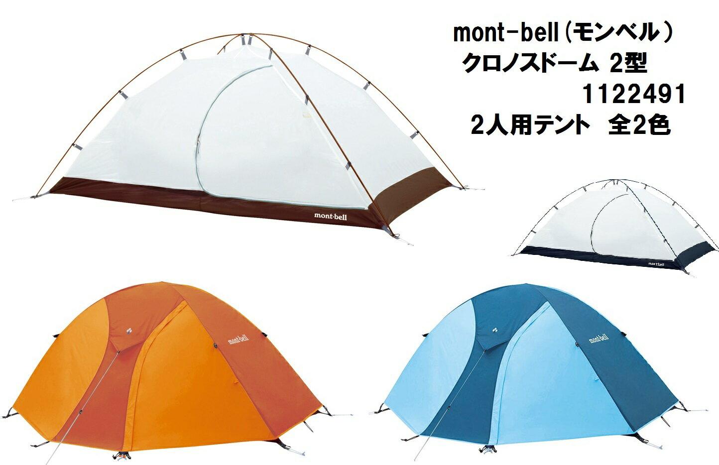 納期未定【送料無料】【モンベル】 mont-bell クロノスドーム 2型 1122491 2人用テント 全2色 【特許取得の広い居住空間を可能にした3シーズン対応のテント】
