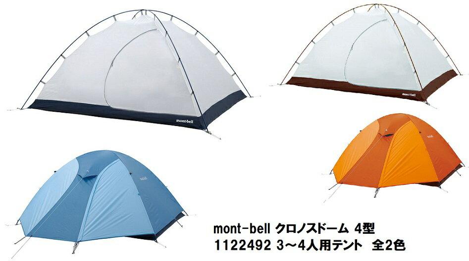 納期未定【送料無料】【モンベル】 mont-bell クロノスドーム 4型 1122492 3〜4人用テント 全2色 【特許取得の広い居住空間を可能にした3シーズン対応のテント】