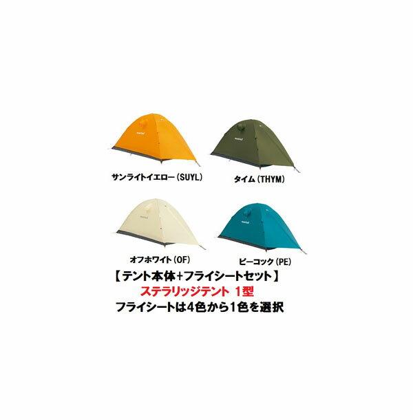 納期未定【モンベル】 mont-bell 【本体+フライセット】  ステラリッジテント1型 本体1122532 GYとフライシート1122536 4色から1色選択 【テント本体と選べる4色フライシートのセットです。】