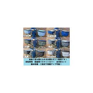 納期9月中旬頃【送料無料】【オリンパス(ORINPAS)】 【前後セット】大型のカゴ対応!防水 前かごと後ろかご用カバーOF-PB 容量アップ2段式 全6色 盗難防止 【お得な前と後カゴカバーセット
