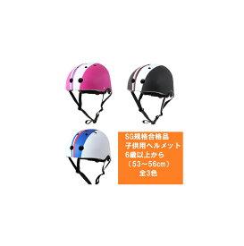 【オリンパス(ORINPAS)(ORINPAS)】 SG規格合格 子供用 自転車用ジュニアヘルメット CocoOMTV-12 Mサイズ(53〜56cm)ハードシェル 全3色 女の子用 男の子用 小学生 ストライプ 【SG 自転車 サイクル】