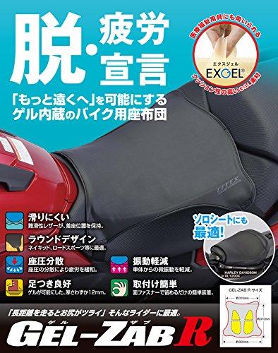 【EFFEX(エフェックス)】 ゲルザブR(GEL-ZAB R) バイクシート 巻きつけタイプ GEL-ZAB EHZ3136 日本製 【EHZ3030Rの後継品,】
