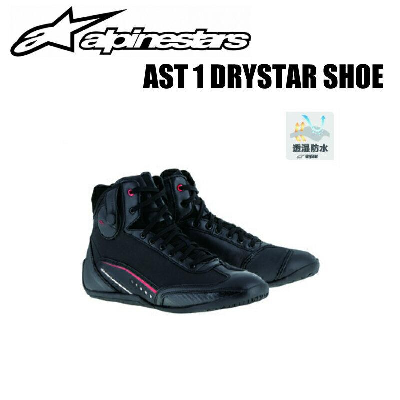 【送料無料】【Alpinestars(アルパインスターズ)】 AST1 DRYSTAR SHOE ブラック/レッド 25.0cm〜28.5cm 13 BK/RD AST1 ドライスター シューズ 透湿防水 柔軟性と通気性を実現 ライディングシューズ バイクシューズ 【【ブラック/レッド】プレミアムフルグレインレザーの