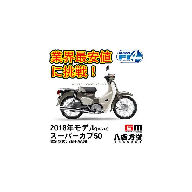 【ホンダ】SUPER CUB 50 [最新モデル] スーパーカブ50 AA09◇新車 ムーンストーンシルバーメタリック◇SUPER CUB 50 [2BH-AA09] HONDA