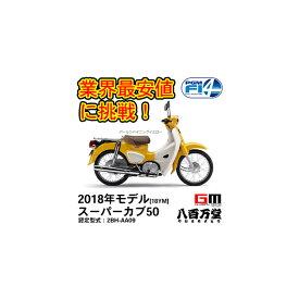 【ホンダ】SUPER CUB 50 [最新モデル] スーパーカブ50 AA09◇新車 パールシャイニングイエロ◇SUPER CUB 50 [2BH-AA09] HONDA