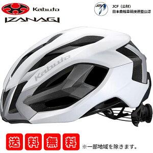 【送料無料】【OGK Kabuto】 【4966094595241】自転車 ヘルメット IZANAGI イザナギ ホワイト XS/S オージーケーカブト【自転車 ヘルメット 大人 OGK クロスバイク ロードバイク カブト おしゃれ】