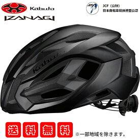 【OGK Kabuto】 【4966094595418】自転車 ヘルメット IZANAGI イザナギ マットブラック S/M オージーケーカブト
