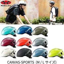 OGK Kabuto ヘルメット CANVAS-SPORTS スポーツ M/L(57-59cm)(JCF推奨)
