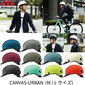 【送料無料】OGK Kabuto ヘルメット CANVAS-URBAN キャンバス アーバン M/L(57-59cm)(JCF推奨)