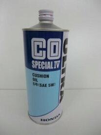 【ホンダ純正】 クッションオイル ウルトラCO SPECIAL-4 SAE−5W 1リットル 【 08294-99901 】【Honda】