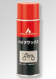 【ホンダ純正】 バイクワックス(420ミリリットル)【 08C82-HACW01 】【Honda】