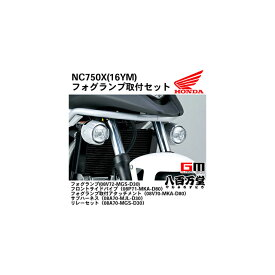 10月入荷予定【ホンダ純正】 LEDフォグランプ 取付セット一式 NC750X(16YM)【08V72-MGS-SET】【HONDA】