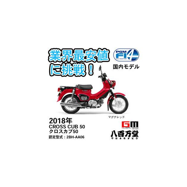 【ホンダ】 最新モデル・クロスカブ50 ★CC50新車マグナレッド★ 【2BH-AA06】 HONDA