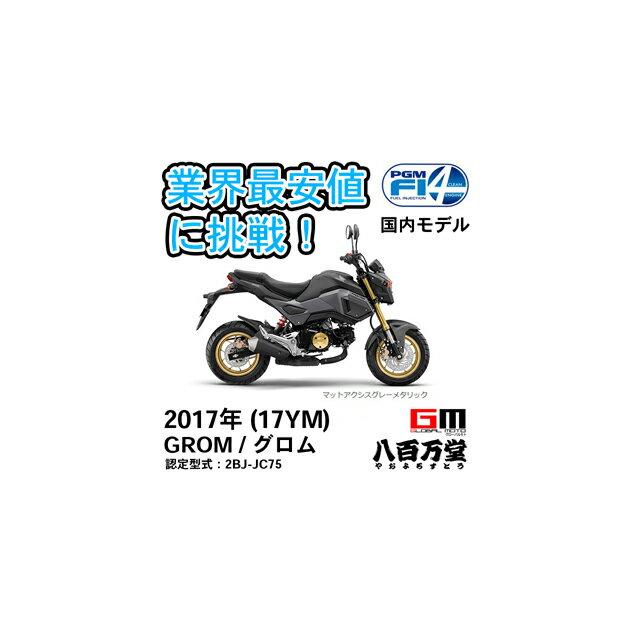 【ホンダ】 [最新モデル] GROM◇2017新車 マットアクシスグレーメタリック (17YM)◇LEDを取り入れた新モデル グロム [2BJ-JC75] MSX125-HJ-NH303 HONDA