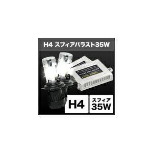 【スフィアライト】 3年保証 車検対応 日本製 SHCBC0603 スフィアライト HIDコンバージョンキット H4/6000K 35W Hi/Lo スフィアバラスト 4560389321890 SPHERE LIGHT
