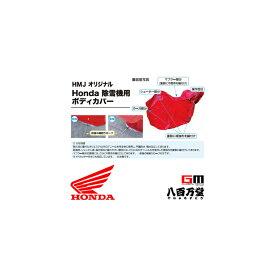 【ホンダ純正】 HMJオリジナル 除雪機用ボディカバー 日本製 [Sサイズ] 小型 HSS970nJ / HSS1170nJ / HSS970nJX / HSS1170nJX /HSS1170iJ【0SS-JBHSS】【HONDA】