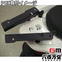 【GIVI】 PCX専用スペシャルキャリア(GIVI モノロックケース用) PCX125(JF56)・PCX150(KF18)新型番95067【旧型番92331...