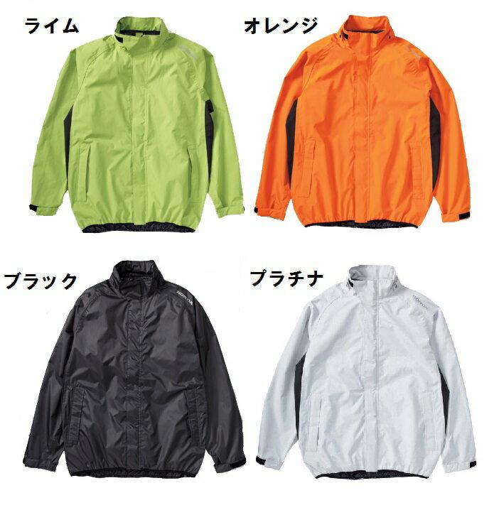 【Honda(ホンダ)】 雨にも快適に! ストレッチブレイズレインスーツ 3L〜4L 全4色 2016春夏モデル【ストレッチ素材の透湿レインスーツ】ES-W42