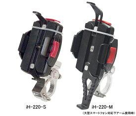 【送料無料】【MINOURA(ミノウラ)】 自転車スマホホルダー iH-220-S / M ワンタッチクランプタイプ スマートフォンホルダー ブラック/レッド(S)、ブラック/ブラック(M) iPhone6対応 ハンドルなどにスマートフォンを簡単に装着できるホルダー 【iPhoneにも対応 簡単