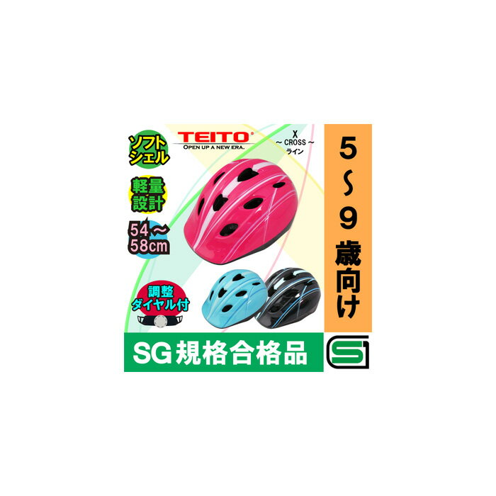 【あす楽】【送料無料】【SG規格合格品】 【TEITO】子供用ヘルメット 自転車用ジュニアヘルメット YJ-57 Mサイズ(54-58cm)ソフトシェル 4歳以上 女の子用 男の子用 小学生 【SG規格適合 自転車 子供用ヘルメット】