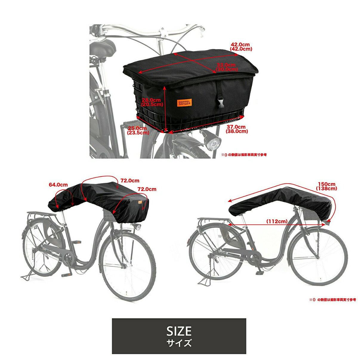 【ドッペルギャンガー】 フロントバスケットカバー 自転車カバー内蔵 【DOPDBF457BK】