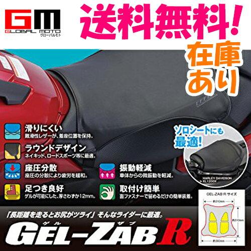 【送料無料】【EFFEX(エフェックス)】 ゲルザブR(GEL-ZAB R) バイクシート 巻きつけタイプ GEL-ZAB EHZ3136 日本製 【EHZ3030Rの後継品,】