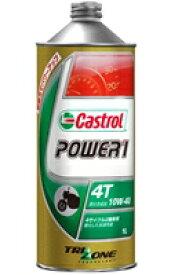 【4985330114121】【送料無料】【CASTROL(カストロール)】 POWER1 (パワーワン) 4T 10W-40 1リットル 4サイクル用【バイク用エンジンオイル】