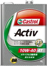 【4985330114350】【CASTROL(カストロール)】 Activ (アクティブ) 4T 10W-40 4リットル 4サイクル用【バイク用エンジンオイル】